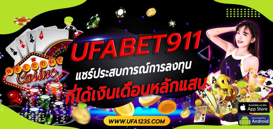UFABET911